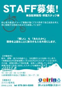 中古自転車 中古自転車 京都 北区 : バイク | 京都の中古自転車 ...