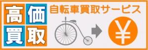 ) Farna SL 105 | 京都の中古自転車 ...