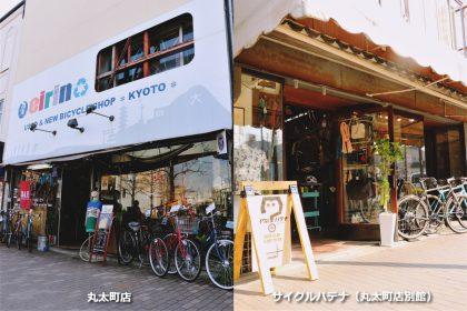丸太町店 & サイクルハテナ*別館 【スポーツ車専門店】