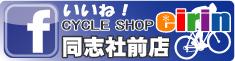 フェイスブック同志社ロゴ