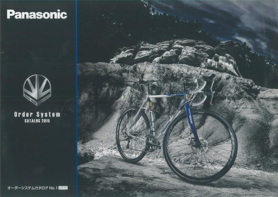 Panasonic Order catalog 2015 表紙