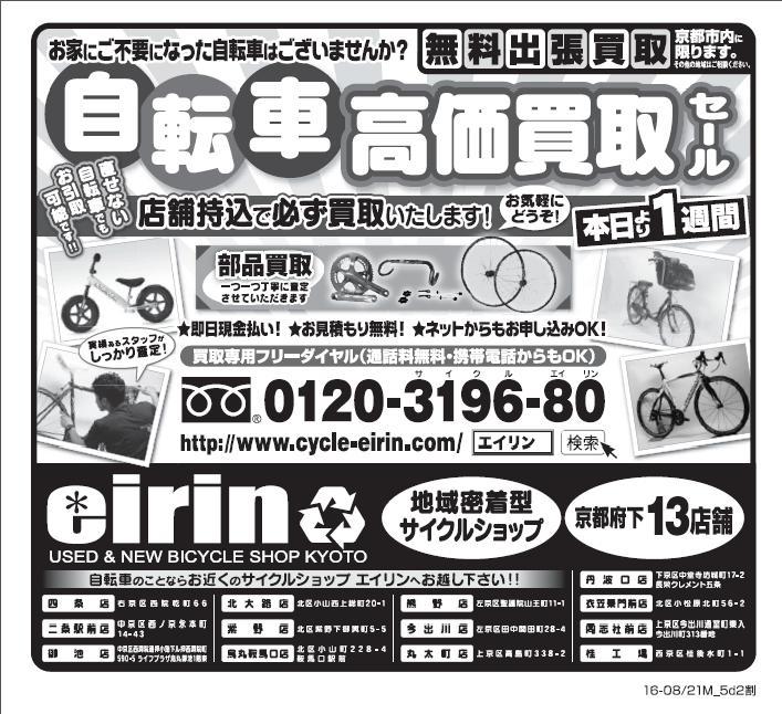 0821新聞広告