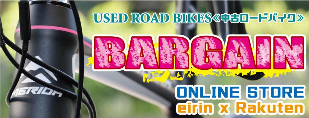 中古ロードバイク楽天サイト用バナー