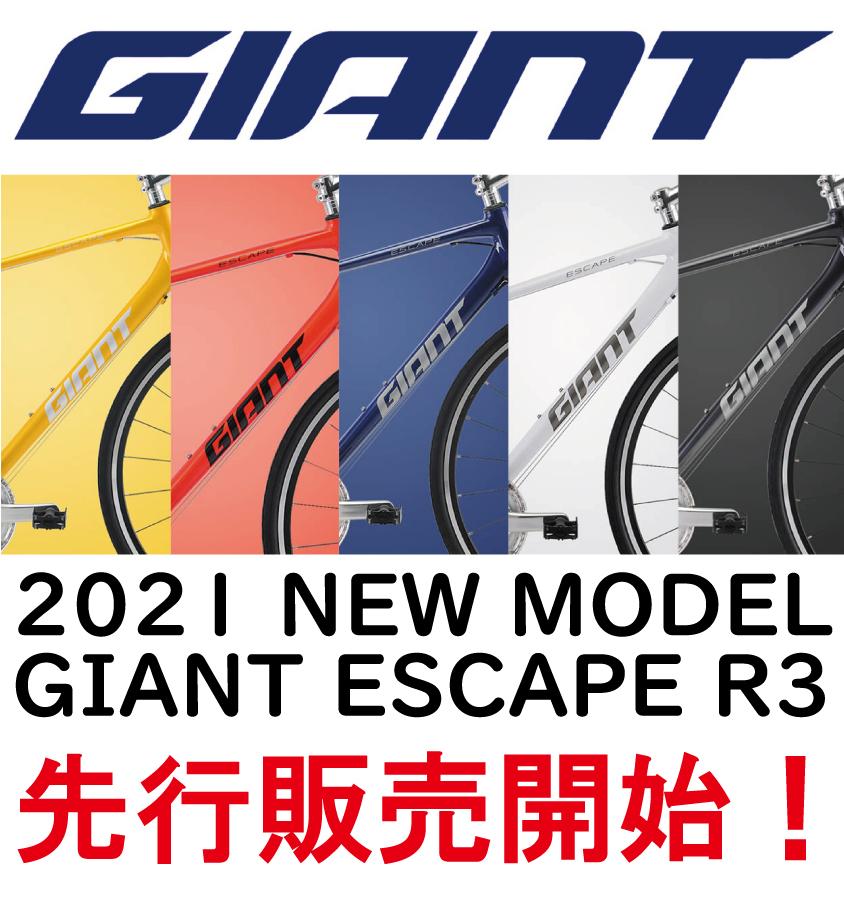 2021年モデルエスケープR3バナー