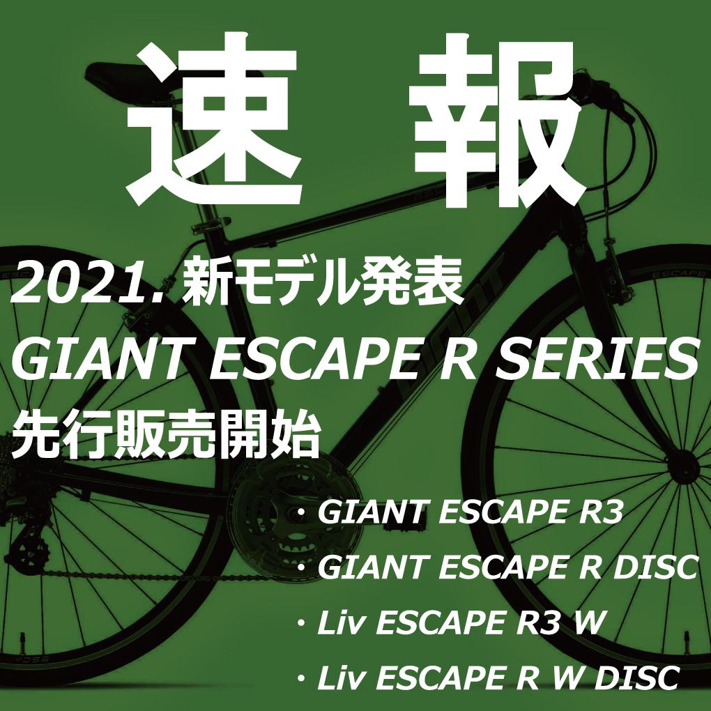 2021エスケープRシリーズバナー