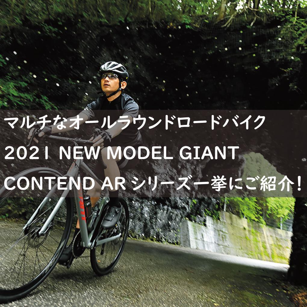 2021年モデルジャイアントコンテンドARシリーズのバナー