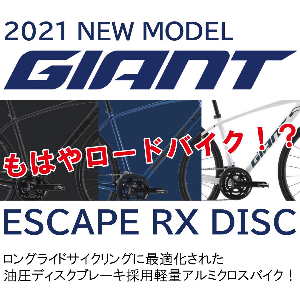 2021年モデルジャイアントエスケープRXディスクのバナー